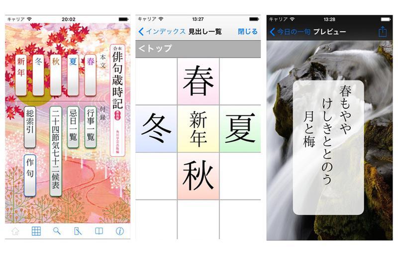 アプリ版『合本俳句歳時記 第四版』(角川学芸出版)