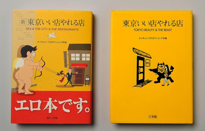 左●『新 東京いい店やれる店』2012年刊行(小学館) 右●『東京いい店やれる店』1994年刊行(小学館)