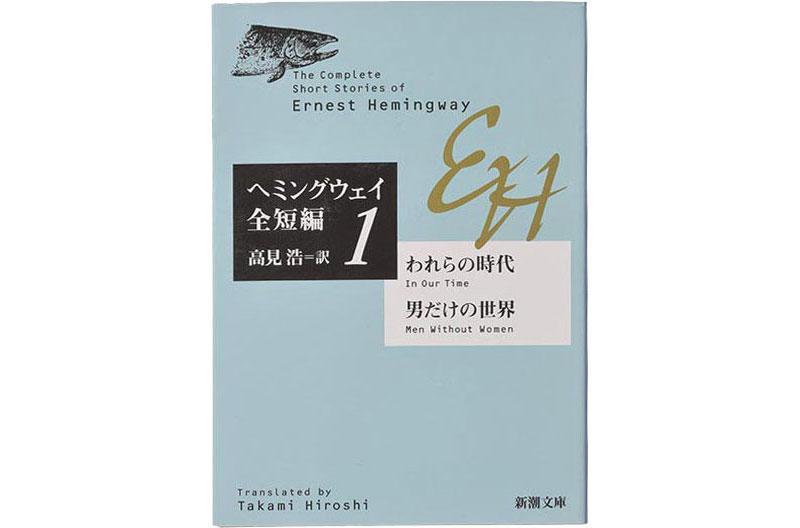 アーネスト・ヘミングウェイ著『雨の中の猫』(新潮文庫『われらの時代 男だけの世界』所収)