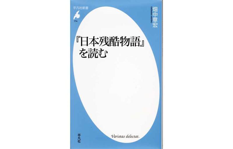 1959年初版発行の『日本残酷物語』を、畑中氏が解説。『日本残酷物語』は刊行当時、そのセンセーショナルなタイトルと内容が話題となった。歴史や教科書には決して載ることのない声なき声を拾い集めた名著だ。『『日本残酷物語』を読む』には、その誕生から、作り手の人間模様までが描かれている。