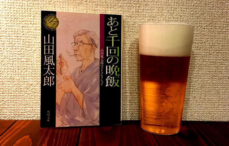 山田風太郎 あと千回の晩飯 酒