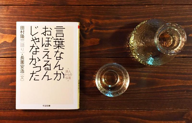 田村隆一 言葉なんかおぼえるんじゃなかった 酒