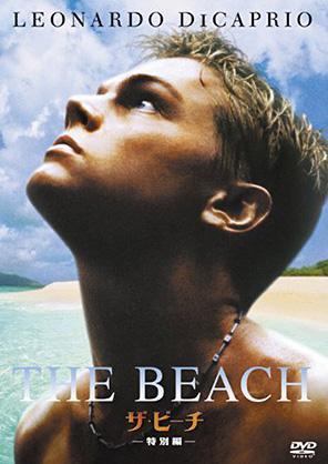 『ザ・ビーチ』DVD