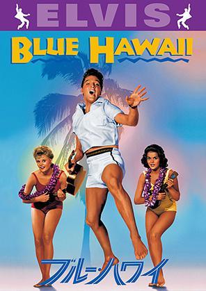 『ブルー・ハワイ』DVD