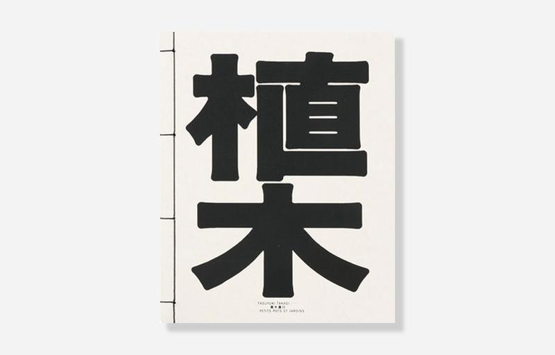 高木康行氏の写真集「植木」は限定300部、Iki Editions刊。
