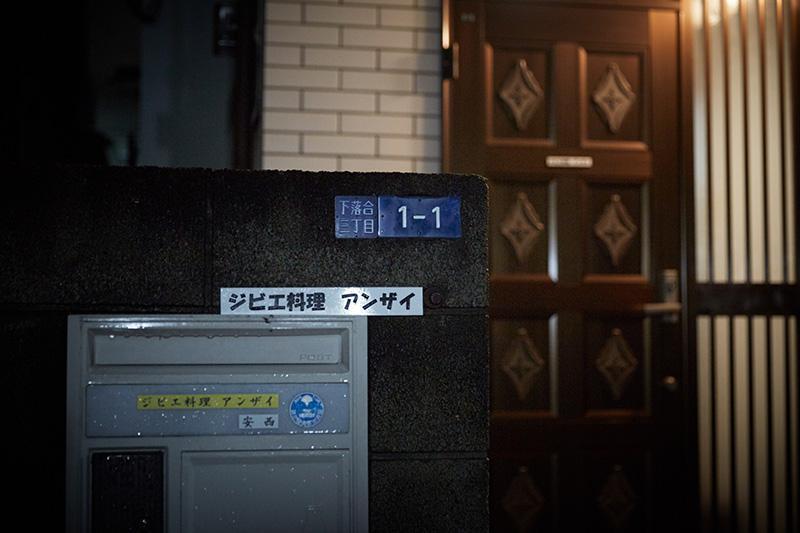 ジビエ料理 アンザイのお店の入り口は普通の家そのままです。