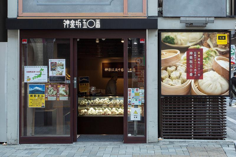 オープンして間もない神楽坂五十番総本店。メニューはテイクアウトのみ。その場で蒸したものと、自分で蒸す冷蔵のものを選ぶことができます。