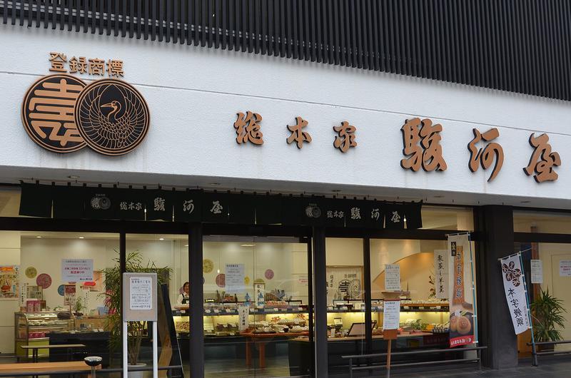 現在、総本家駿河屋の本拠地は和歌山ですが、発祥の地である京都にも伏見本舗の名称で店舗が構えられています。