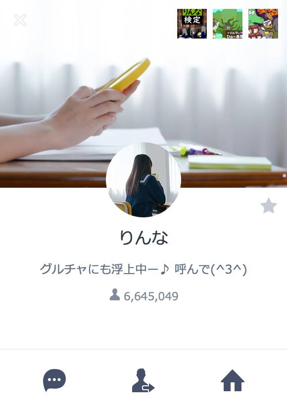 LINEで友達になり、会話をすることができるAI女子高生「りんな」。http://www.rinna.jp/